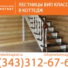 Лестницы вип класса в коттедж
