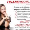Кредит,  ипотека,  рефинансирование,  банкротства